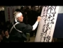 Calligraphie 1 - Hiroshi HIRATA à Angoulême 2009