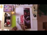 Calligraphies, dédicaces de M. Hiroshi Hirata (France) - Juillet 2010 - 2/3